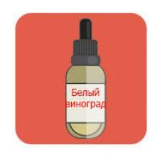 Жидкость для электронных сигарет Magic Forest - Белый виноград