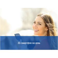 """Тарифный план """"3G смартфон на день"""""""
