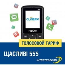 "Комплект ""Щасливі 555"" (Globex Neon A1 + тарифный план)"