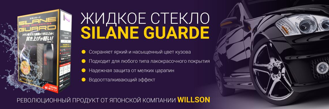 Жидкое стекло Willson